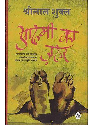 आदमी का ज़हर: Aadmi ka Zahar (Novel)