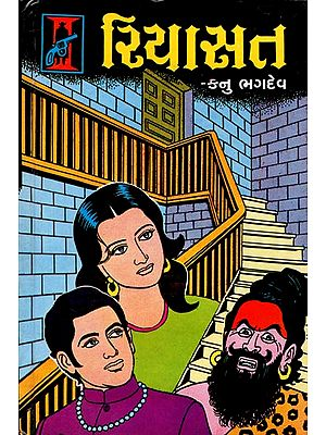 Riyasat - Short Stories (Gujarati)