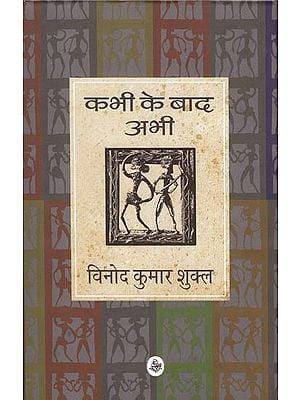 कभी के बाद अभी: Kabhi Ke Baad Abhi (Poems)