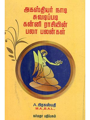 Aagasthiar Naadi Chuvadippadi Kanni Raasiyin Palapalangal - (Tamil)
