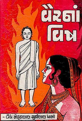 Vairna Vish - Short Stories (Gujarati)