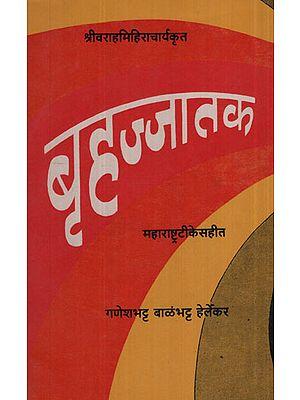 बृहज्जातक - Brihjjatak (Marathi)
