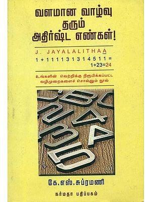 வளமான வாழ்வு தரும் அதிர்ஷ்ட எங்கள்: A Numerological Book (Tamil)