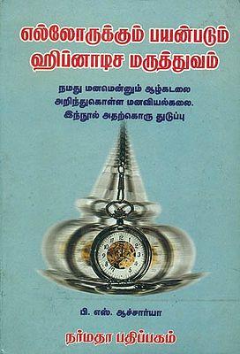 எல்லோருக்கும் பயன்படும் ஹைப்னோடிச மருத்துவம்: Psychotherapy (Tamil)