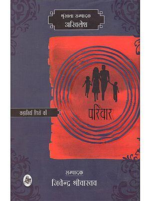 परिवार (कहानियाँ रिश्तों की) : Stories on Famlies (Stories)