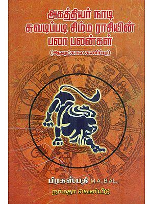 Agasthiar Naadi Chuvadippadi Simma Raasiyin Palapalangal - (Tamil)