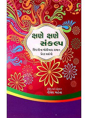 Kshane Kshane Sankalp (Gujarati)