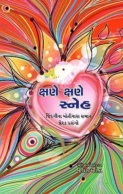 Kshane Kshane Sneh (Gujarati)