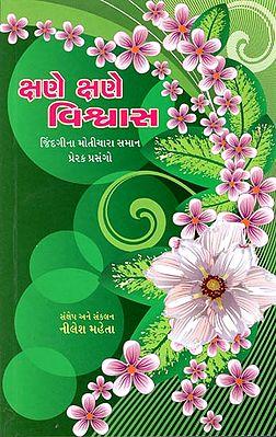 Kshane Kshane Vishvas (Gujarati)