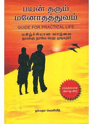 பயன் தரும் மனோதத்துவம்: Self Improvement (Tamil)