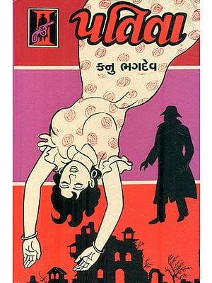 Patita - Novel (Gujarati)