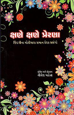 Kshane Kshane Prerna (Gujarati)