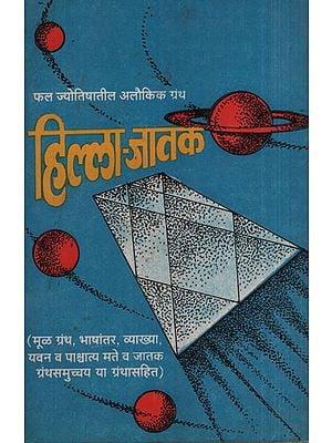 हिल्ला - जातक - Hilla - Ethnicity (Marathi)