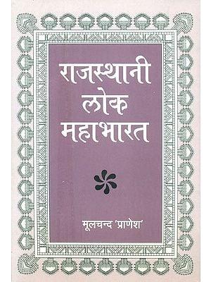 राजस्थानी लोक महाभारत: Rajasthani Folk Mahabharat (An Old and Rare Book)