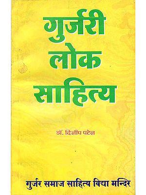 गुर्जरी लोक साहित्य: Folk Literature of Gujar (An Old and Rare Book)