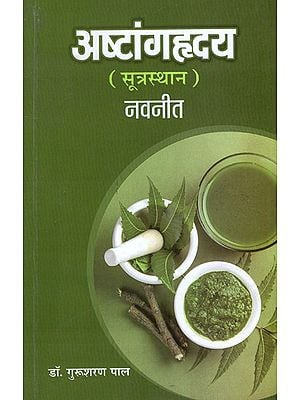 अष्टांगह्रदय: Ashtanga Hridaya (Sutrasthana)