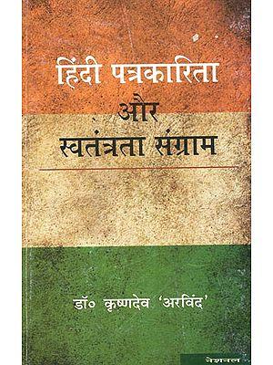 हिंदी पत्रकारिता और स्वतंत्रता संग्राम : Hindi Journalism and Freedom Struggle
