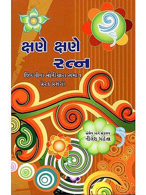 Kshane Kshane Ratn (Gujarati)