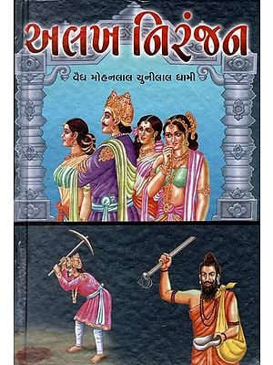 Alakh Niranjan - Short Stories (Gujarati)