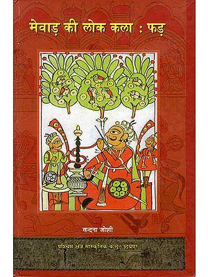 मेवाड़ की लोक कला/ फड़:  Folk Art of Mewar