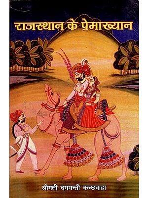 राजस्थान के प्रेमाख्यान: Love Story of Rajasthan