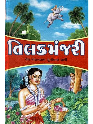 Tilak Manjari - Novel (Gujarati)