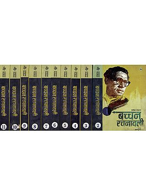 बच्चन रचनावली : The Works of Bachchan (Set of 11 Volumes)