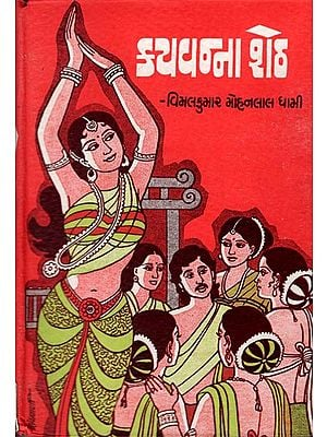 Kayavanna Seth - Short Stories (Gujarati)