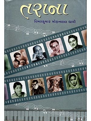 Taraana - Cinema (Gujarati)