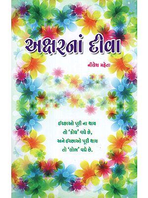 Aksharna Diva (Gujarati)