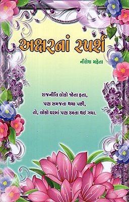 Aksharna Sparsh (Gujarati)