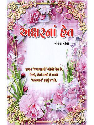 Aksharna Het (Gujarati)