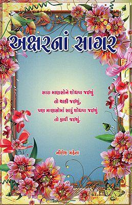 Aksharna Sagar (Gujarati)