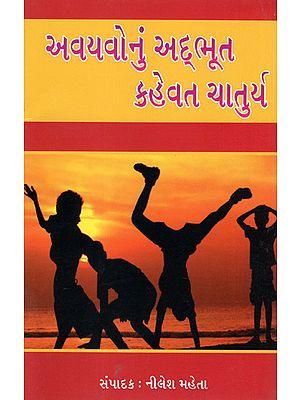 Avayavonum Addabhut  kahevata Chaturya (Gujarati)