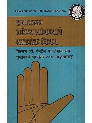 हातावरुन भविष्य सांगण्याचे शास्त्रोक्त नियम - Laws of Scientific Hand Reading (Marathi)