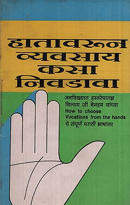 हातावरून व्यवसाय कसा निवडावा - How to Choose Vocation form the Hands (Marathi)