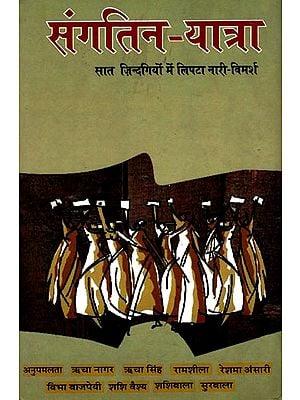 संगतिन-यात्रा (सात ज़िन्दगियों में लिपटा नारी-विमर्श)-  Women's Discourse Wrapped in Seven Lives