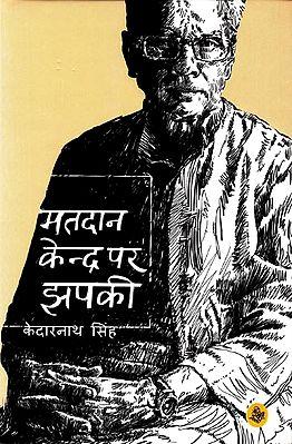 मतदान केंद्र पर झपकी: Nap At Polling Station (Collection of Hindi Poems)