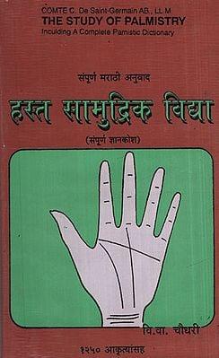 हस्त सामुद्रिक विद्या - The Study of Palmistry (Marathi)