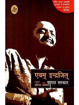 एवम् इन्द्रजित्  : And Indrajit (A Play)