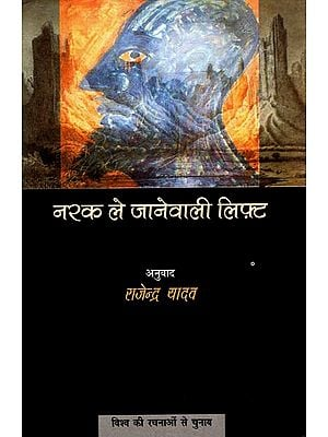 नरक ले जानेवाली लिफ़्ट: Narak Le Janewali Lift (Hindi Short Stories)