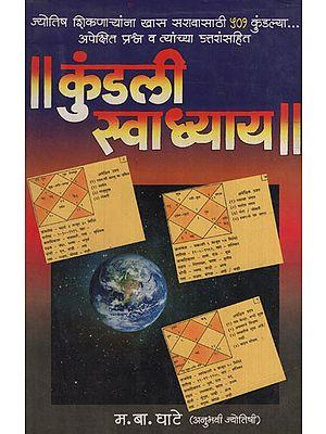 कुंडली अभ्यास - Horoscope Practice (Marathi)