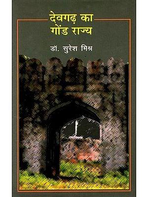 देवगढ़ का गोंड राज्य: Gond Kingdom of Devgarh