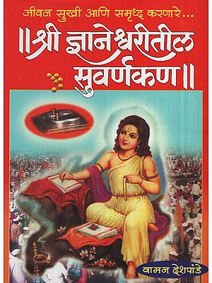 श्री ज्ञानेश्वरीतील सुवर्णकण - Goldsmith in Sri Jnaneshwari (Marathi)