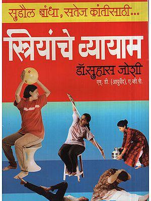 स्त्रियांचे व्यायाम - Exercise For Women (Marathi)