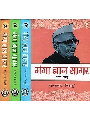 गंगा ज्ञान सागर: Ganga Jnana Sagar (Set of 4 Volumes)