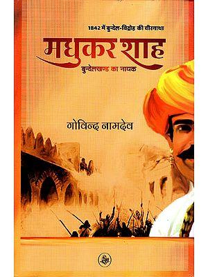 मधुकर शाह (बुन्देलखण्ड का नायक): Madhukar Shah - Hero of Bundelkhand (A Play)
