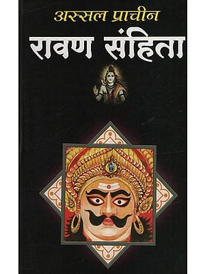 अस्सल प्राचीन रावण संहिता  - The Real Ancient Ravana Code (Marathi)