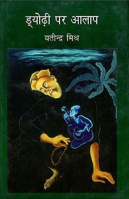 ड्योढ़ी पर अलापा: Collection of Hindi Poems