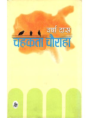 चहकता चौराहा: Chahakata Chauraha (A Plays)